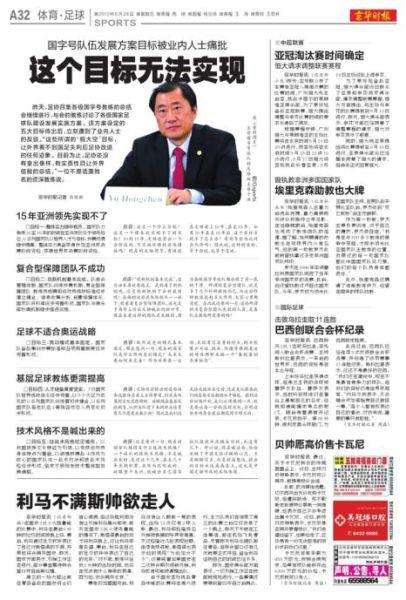 京华时报版面截图
