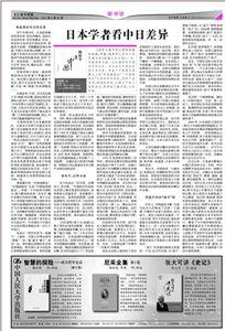 """日本学者:美军在越南战场上也实施""""三光政策"""""""