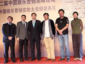第2届中国娱乐营销高峰论坛众嘉宾合影
