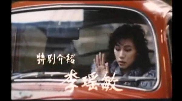 李瑶敏_李瑶敏在1990年曾经和万梓良,关之琳合演电影《喋血风云》