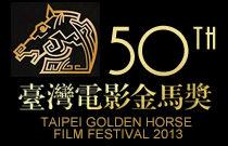 第50届台湾金马电影节