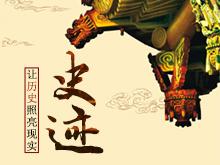 148 近世山东苦难史:胶东闯关东 鲁西出响马