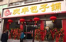 如何在北京开一家庆丰包子铺