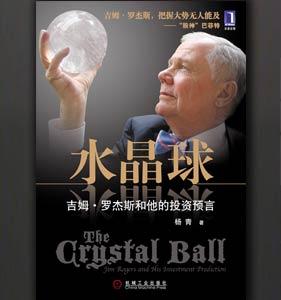 《水晶球吉姆•罗杰斯和他的投资预言》
