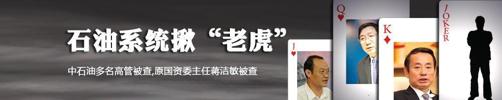 国资委主任蒋洁敏涉嫌严重违纪被调查