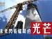 2013凤凰财经峰会开场:中国走在大路上