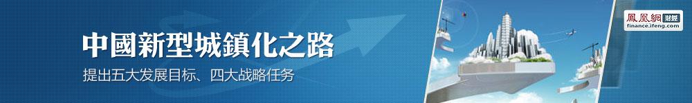 中国城镇化之路