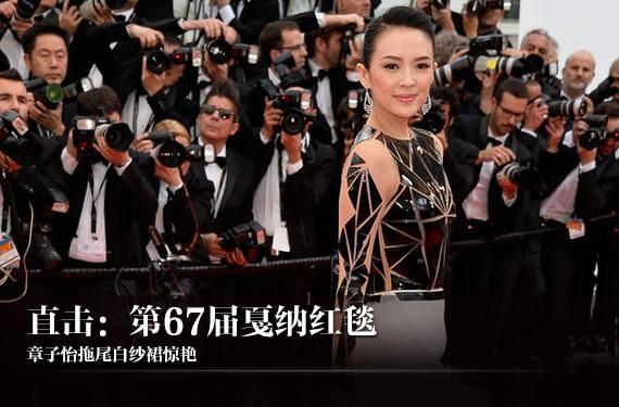 直击:第67届戛纳电影节开幕式红毯