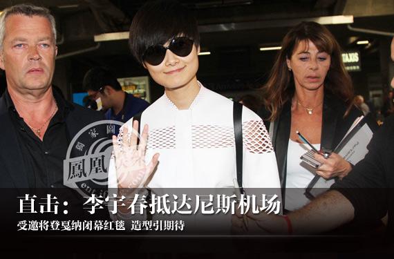 李云春抵达法国