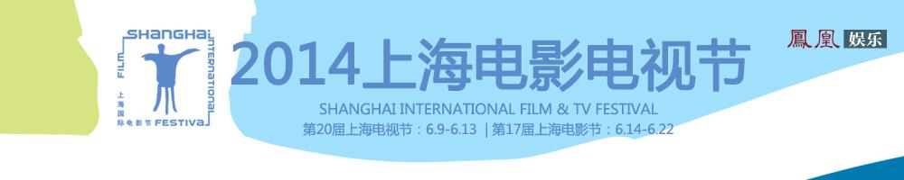 2014上海电影电视节