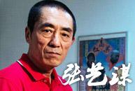 张艺谋:我从未开创或者引领什么时代