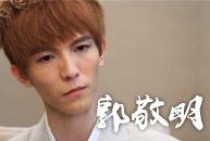 郭敬明:不要试图定义我