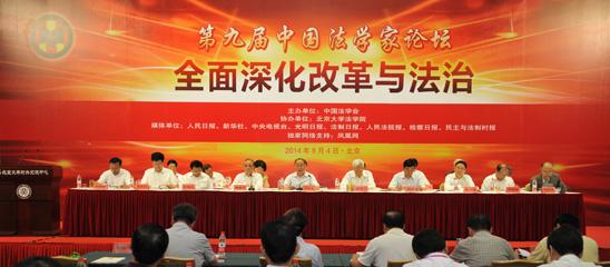 第九届中国法学家论坛会议现场