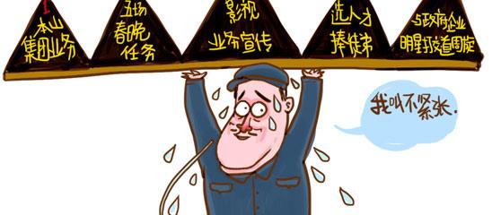 漫画:五座大山压垮赵本山