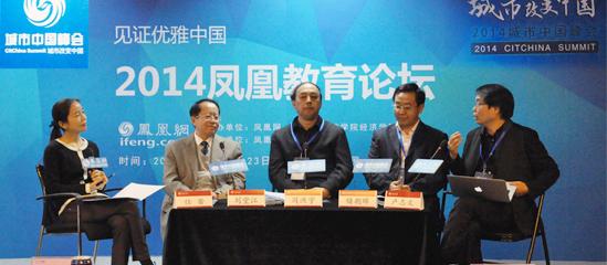 2014凤凰教育论坛:教育改革教师也可能是改革的阻力