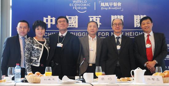凤凰财经达沃斯早餐会 企业家学者谈中国再闯关
