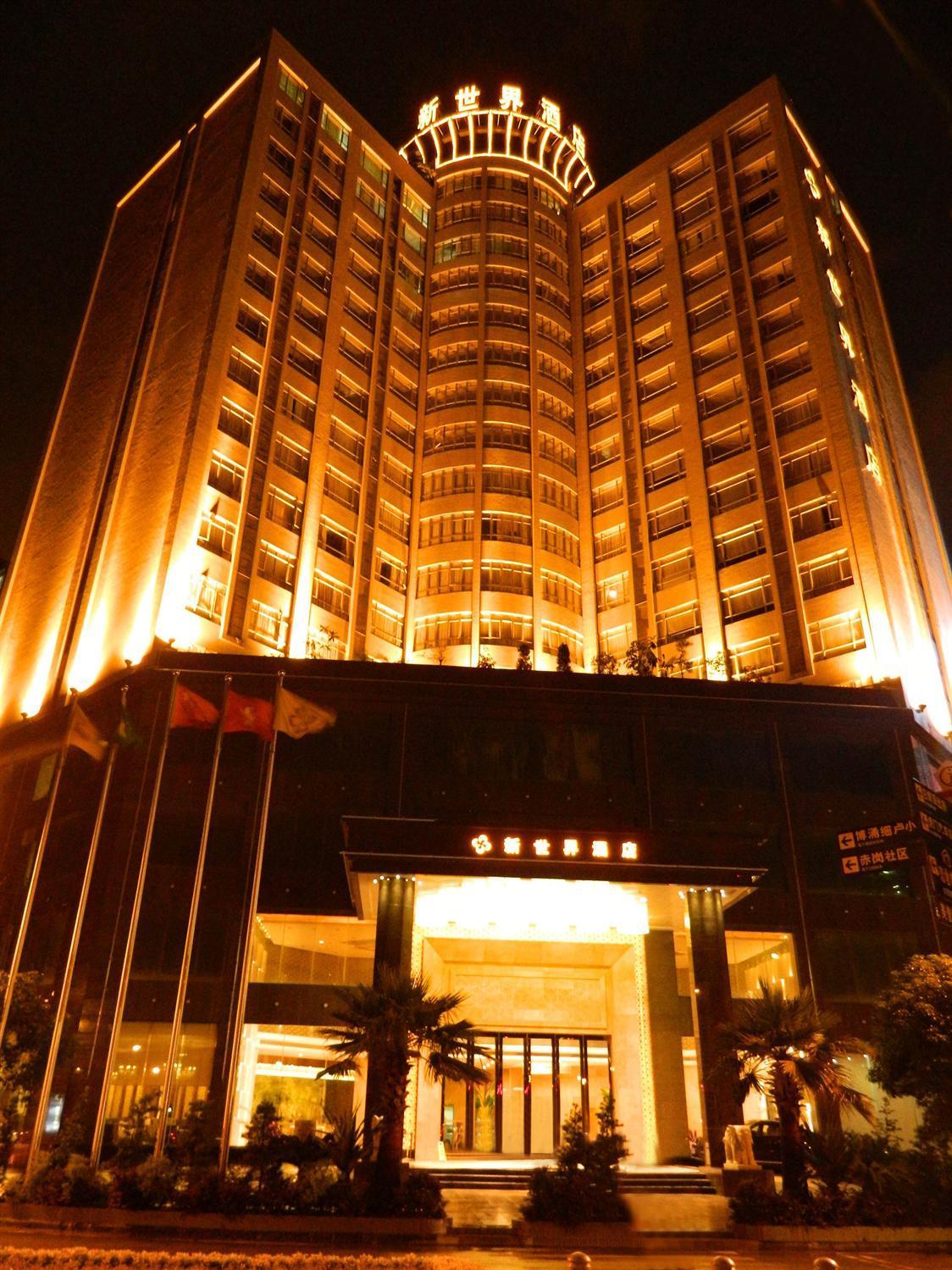 媒体称东莞涉黄新世界酒店大股东被带走审查