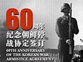 朝鲜停战协定签订60周年