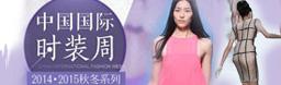 2014秋冬中国国际时装周