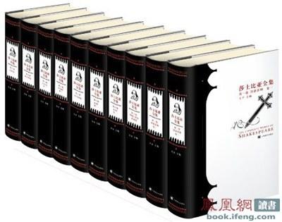 华语世界首套诗体《莎士比亚全集》由上海译文