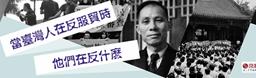 当台湾人反服贸时 他们在反什么