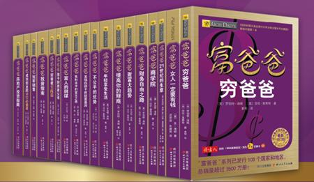 《富爸爸》系列落户四川文艺出版社重刮紫色财