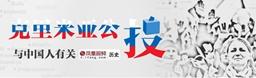 克里米亚公投 与中国人有关