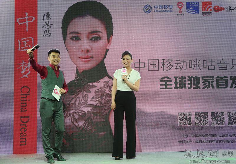 陈思思专辑 中国梦 成都发布 现场为歌迷圆梦图片