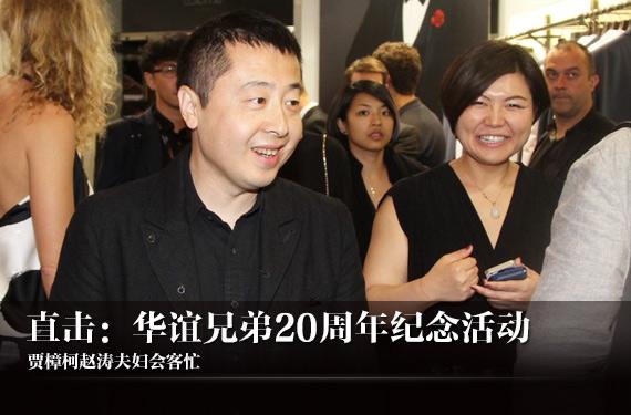 华谊20周年:贾樟柯周涛夫妇会客忙