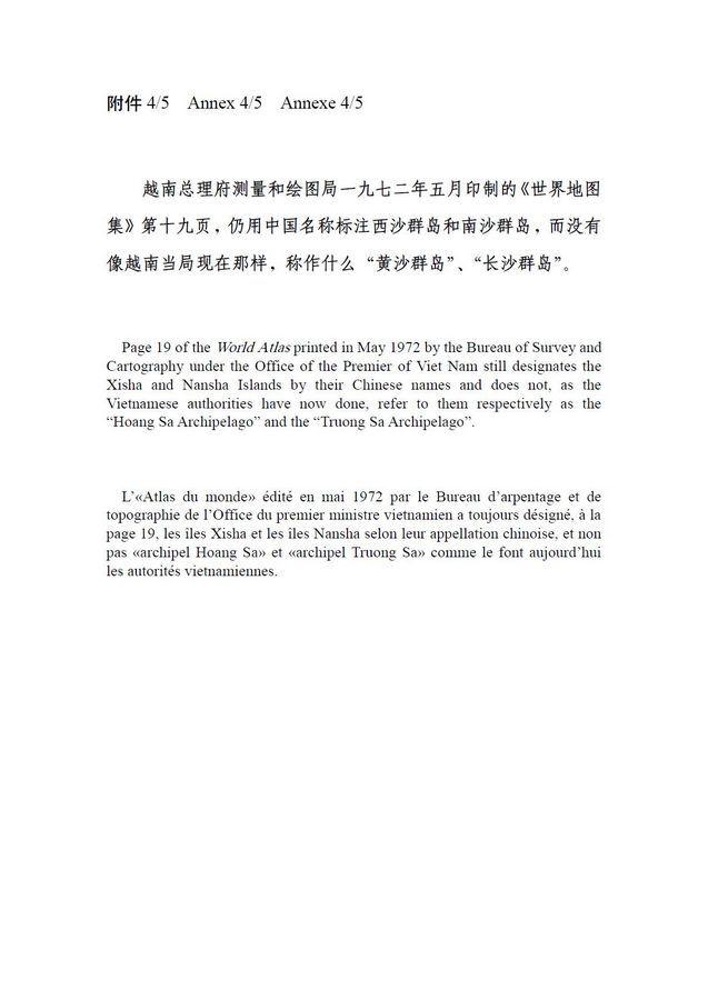 外交部:越南旧版地图标南沙属中国 可供全球下载 - 星星 - 阳光星星