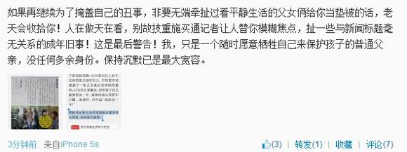 性情:黄奕老公再掀骂战 专家:没必要公诸于众
