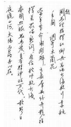 文革后郭沫若词评四人帮:流氓文痞 狗头军师白