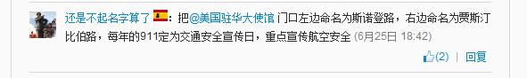 中国数万网民支持修改美国大使馆前路名