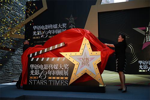 南都艺术沙龙17期 华语电影传媒大奖光影13年