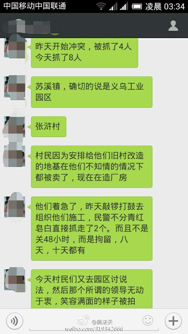 【转】浙江八旬老人下跪 官员微笑(1/9) - 胡晓 - 晴樵雪读的博客