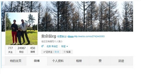 中国医生:微博直播在非洲抗击埃博拉