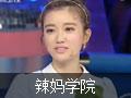 """极品女于莎莎约李湘生娃 熊天平很""""受伤"""""""