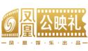 凤凰娱乐公映礼