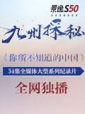 福建之行:中国80%的隧道出自福建人手中