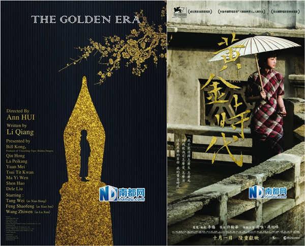 从《黄金时代》到《一步之遥》:创意海报成宣发奇招