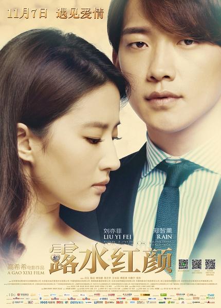 《露水红颜》11.7上映