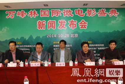首届万峰林国际微电影盛典在京启动(图)