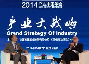 2014产业中国年会:颠覆与革新