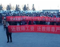 黑龙江千名老师因工资低停课 市委书记道歉