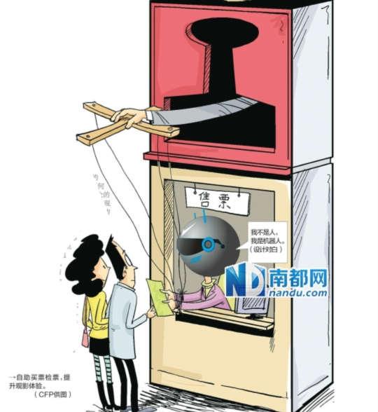"""北京试运营""""无人电影院"""" 观众自助买票选座"""