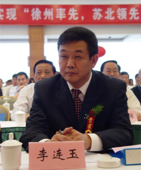 江苏徐州副市长李连玉被查 曾被称