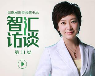 杨瑾谈大学之给四年一个好的开始