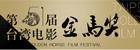 第51届台湾金马奖