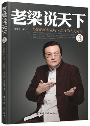 主持人梁宏达新作《老梁说天下3》出版 传达坚
