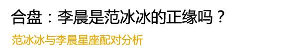 """""""合盘:李晨是范冰冰的正缘吗"""""""